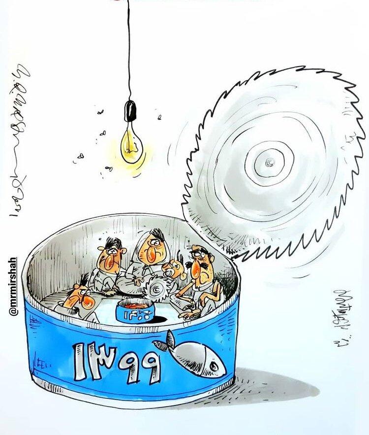 کاریکاتور/ وضعیت سفره ما از پارسال تا امسال!