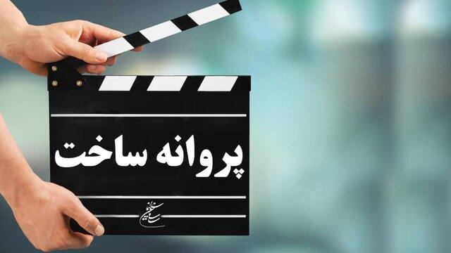 موافقت شورای ساخت با شش فیلم نامه