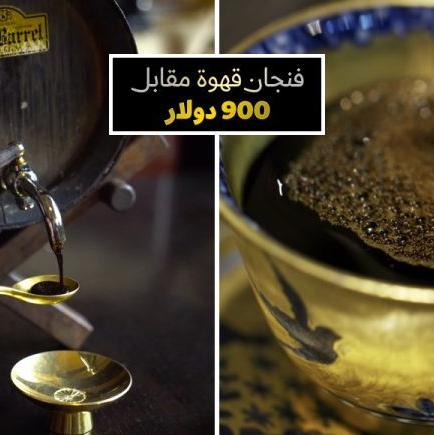 گران ترین قهوه جهان در یک کافی شاپ ژاپنی