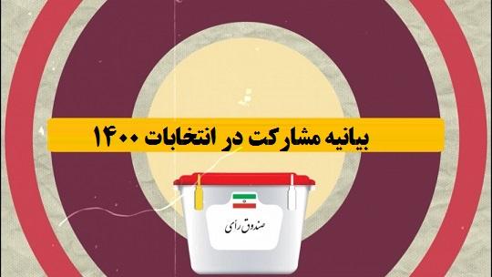 بیانیه دعوت ائمه جمعه اهل سنت آذربایجانغربی برای مشارکت در انتخابات