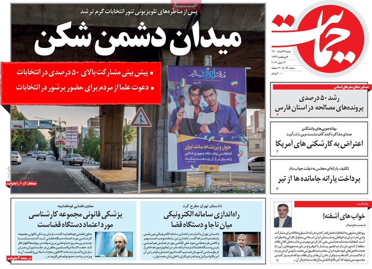 صفحه اول روزنامه حمایت