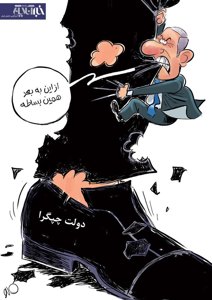 کاریکاتور/ نتانیاهو پاچه خودشون رو هم گرفت!