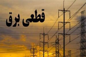 برنامه خاموشیهای ۲۵ خردادماه در استان اردبیل