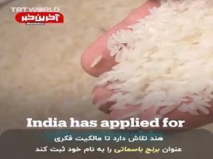 دعوای جدید هند و پاکستان، اینبار برسَر «برنج»!
