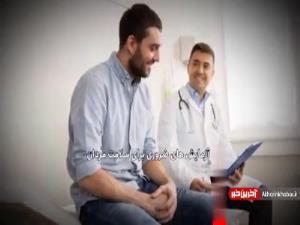 آزمایش های ضروری برای سلامت مردان