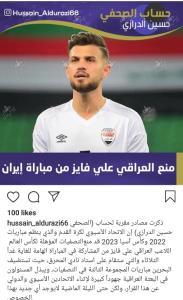AFC مانع حضور مدافع بهبود یافته از کرونا مقابل ایران شد