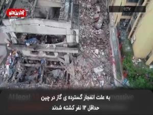 انفجار مهیب در شهر شیان چین