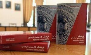 فرهنگ لغت جدید فارسی ـ ارمنی رونمایی شد