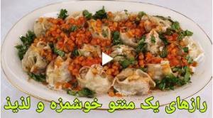 طرز تهیه «منتو» افغانستانی آسان و خوشمزه