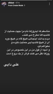 واکنش تند علی دایی به یک دروغ انتخاباتی