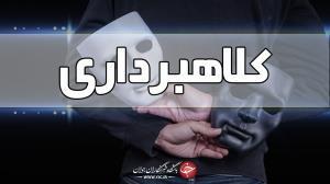 هشدار پلیس فتای کرمان درخصوص هدایت کاربران به درگاههای جعلی