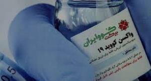 صدور مجوز اضطراری مصرف واکسن ایرانی کوو برکت