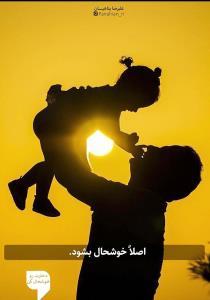 دخترت رو خوشحال کن!