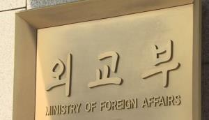 کره جنوبی یک دیپلمات ارشد را سفیر این کشور در ایران کرد