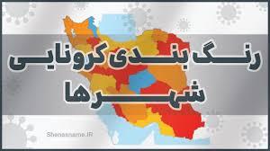اسامی استانها و شهرستانهای در وضعیت قرمز و نارنجی دوشنبه ۲۴ خرداد