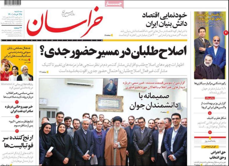 روزنامه خراسان/ اصلاح طلبان در مسیر حضور جدی؟