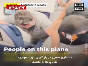 اتفاقی عجیب در یک پرواز
