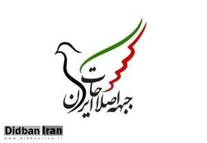نشریه داخلی سپاه: اصلاح طلبان به دنبال جذب نیروهای محذوف هستند