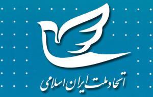 تکذیب استعفای دسته جمعی بدنه حزب اتحاد ملت