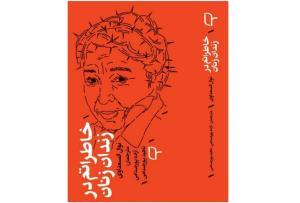 «خاطراتم در زندان زنان» منتشر شد