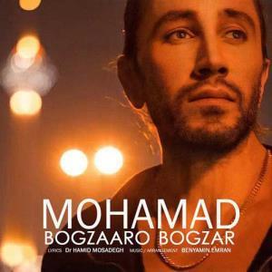 آهنگ جدید/ ترانه «بگذار و بگذر» با صدای محمد
