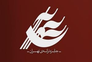 جایزه «ترانه تهران» فراخوان داد
