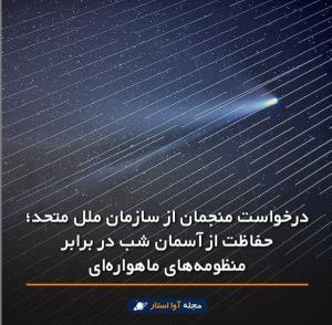 منجمان از سازمان ملل متحد خواستار حفاظت از آسمان شب در برابر منظومههای ماهوارهای شدند