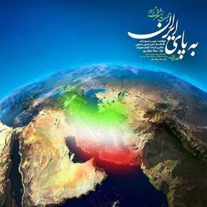 آهنگ جدید/ «به پای ایران» با صدای حجت اشر� زاده