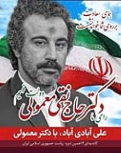 محسن تنابنده هم نامزد انتخاباتی شد!
