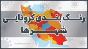 اسامی استانها و شهرستانهای در وضعیت قرمز و نارنجی سهشنبه ۲۵ خرداد