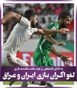 لغو اکران بازی ایران و عراق در سینماها؛ تصمیمی علیرغم صادر شدن همه مجوزها