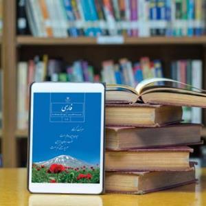 تغییر در شیوه ارزشیابی درس فارسی در دوره متوسطه