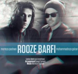 موزیک ویدئوی خاطره انگیز مرتضی پاشایی و محمدرضا گلزار به نام «روز برفی»