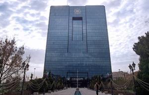 آنچه از بانک مرکزی باقی میماند