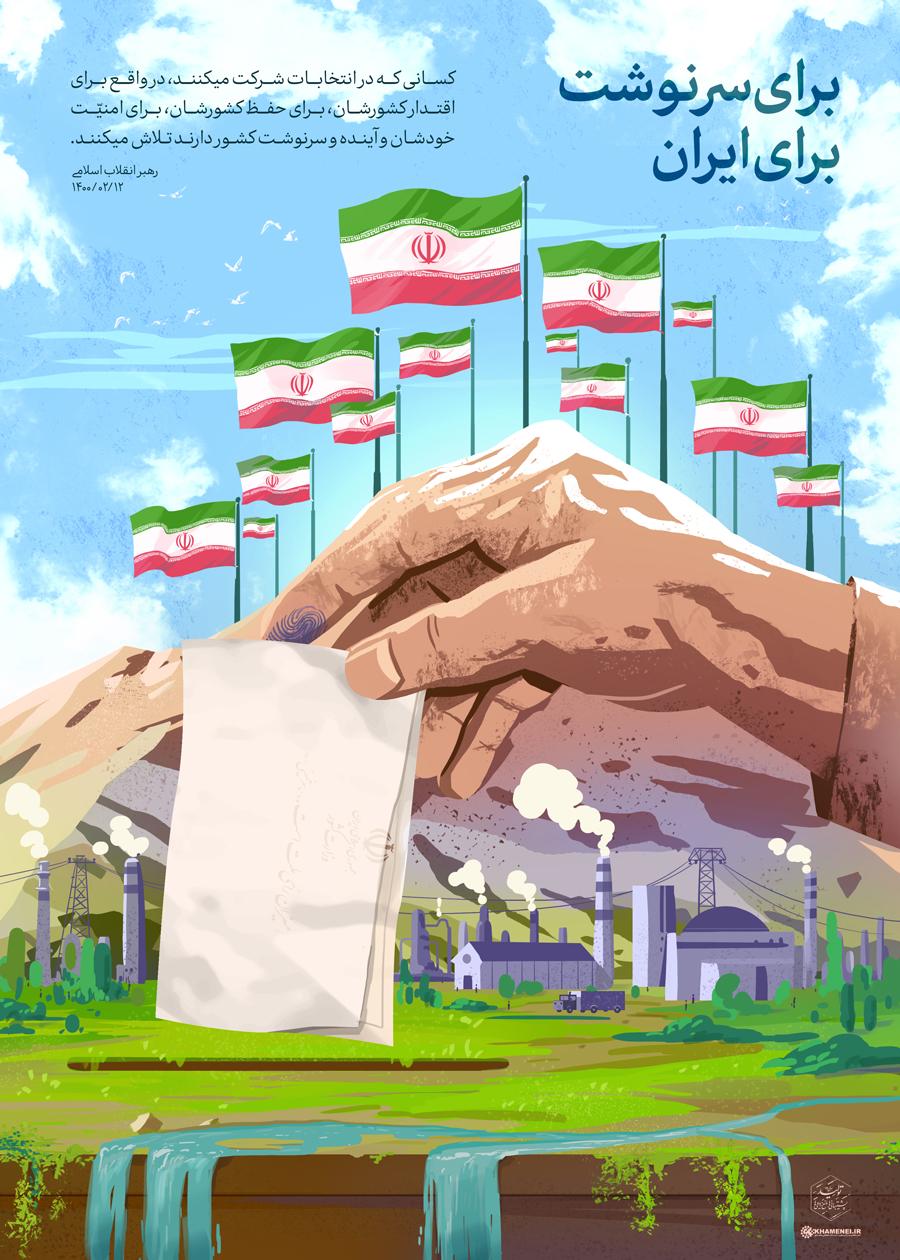 طرح/ برای سرنوشت ایران