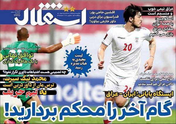 صفحه اول روزنامه  استقلال جوان