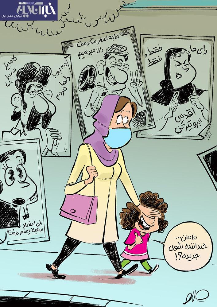 کاریکاتور/ تبلیغات عجیب برخی نامزدهای شوراهای شهر