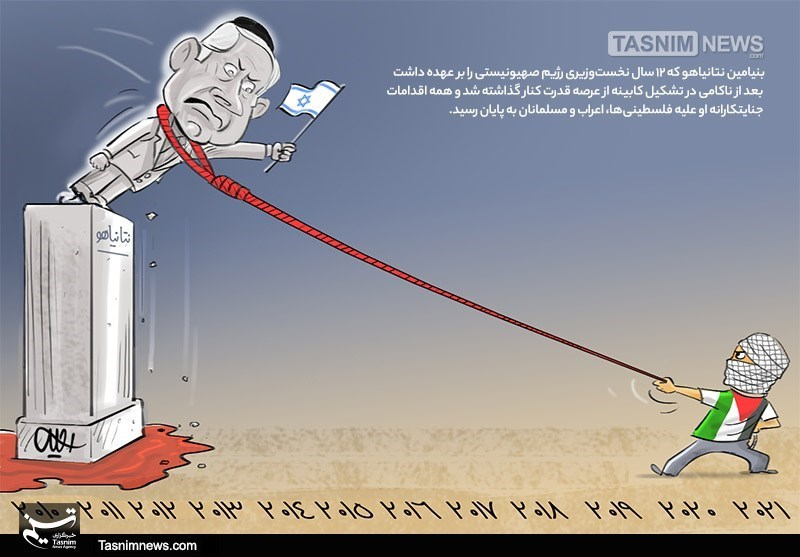 کاریکاتور/ پایانِ کارِ «دلقک» بیبی نتانیاهو!
