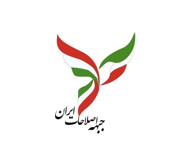 بیانیه جدید جبهه اصلاحات ایران درباره انتخابات ریاست جمهوری