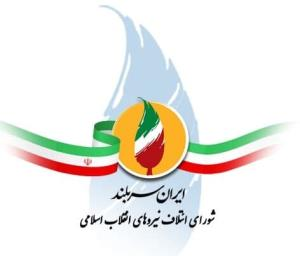 فهرست اصلی ائتلاف نیروهای انقلاب برای انتخابات شورا شهر تهران