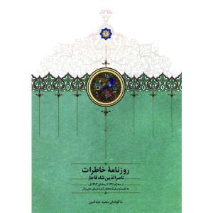 انتشار جلد جدید «روزنامه خاطرات ناصرالدین شاه قاجار»