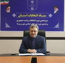 تبلیغات انتخاباتی شوراها ساعت ۲۴ امشب پایان مییابد