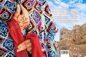 تازه های نشر/ روایت «عروس یمن» از زندگی