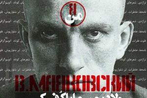 برجستهکردن «من»، الگوی جهان خلاقه مایاکوفسکی است