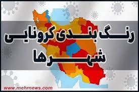 اسامی استانها و شهرستانهای در وضعیت قرمز و نارنجی چهارشنبه ۲۶ خرداد
