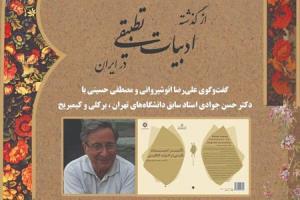 پیوندهای ادبیات ایران و انگلستان