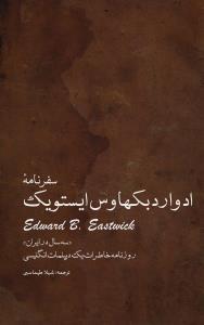 تصویری روشن از تهران قدیم در سفرنامه «ادوارد بکهاوس ایستویک»