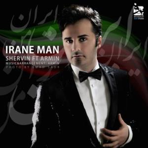 موزیک ویدئوی دیدنیِ شروین و آرمین به نام «ایران من»
