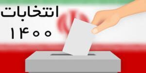 انصراف ۴ نامزد از کارزار انتخابات شورای شهر دهدشت