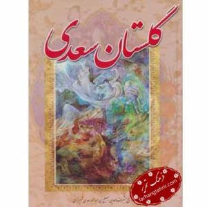 قند پارسی/ حکایتی از گلستان سعدی